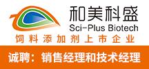 内蒙古和美科盛生物技术有限公司