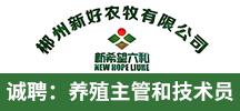 新希望六和郴州新好农牧有限公司