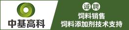 中基高科(北京)生物技术有限公司