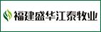 福建盛华江泰牧业有限公司