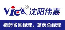 沈阳伟嘉生物技术有限公司