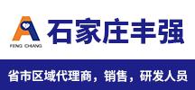 石家庄丰强动物药业有限公司