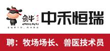 中禾恒瑞(贵州)有限公司