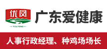广东爱健康生物科技有限公司