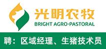 光明农牧科技有限公司