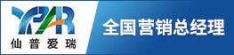 山東仙普愛瑞科技股份有限公司
