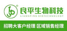 湖南良平生物科技有限公司