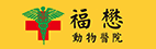 廣州福懋畜牧獸醫服務有限公司