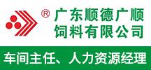 广东顺德广顺饲料有限公司