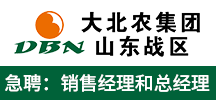 山东大北农农牧科技有限责任公司
